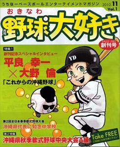 yakyu-daisuki-01.jpg