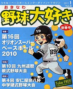 yakyu-daisuki-03.jpg