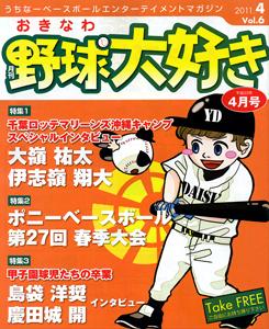 yakyu-daisuki-06.jpg