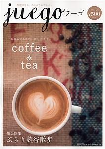 juego-coffee&tea.jpg